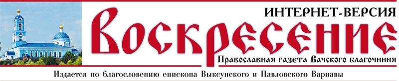 Logo_Voskresenie.png